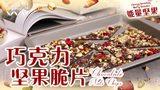 【日日煮】烹饪短片 - 巧克力坚果脆片