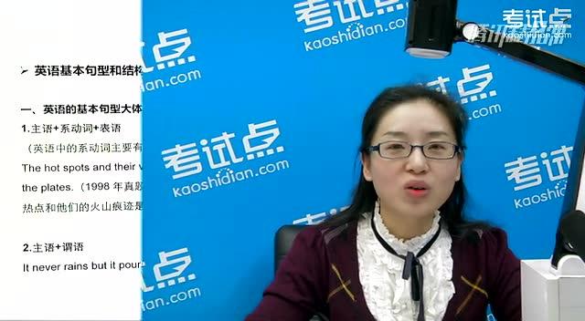 考研英语语法黄金9讲(英语二)