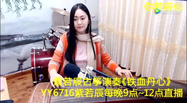 姑娘古筝演奏的《铁血丹心》入耳更入心