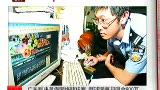 广东判决首例网络赌球案  赌球网每日吸金900万