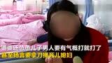 22岁女子遭家暴,丈夫赌博输钱心情不好往其嘴里灌蟑螂剂