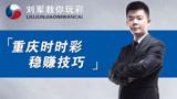 重庆时时彩北京赛车定位胆五码挂机5000本金分模式倍投稳赚技巧