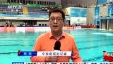 视频:冷门加惊喜 两小将双人十米台夺冠