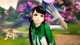 《天下》手游次世代角色互动—公众号:新游戏测试