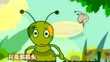 少儿歌曲 - 蚂蚁搬豆 (2)