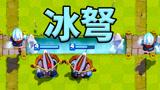 皇室战争 冰法X连弩 来自日本冠军的神牌组 G821