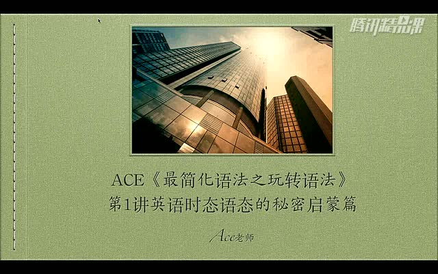 ACE《最简化语法之英语16种时态的秘密》