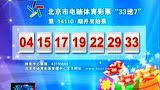 """北京市电脑体育彩票""""33选7""""第14110期开奖结果"""