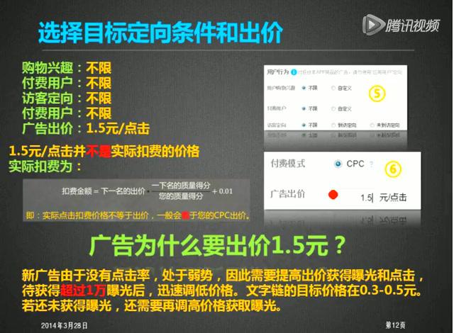 QQ推广官方讲座