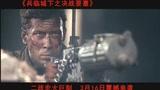 兵临城下之决战要塞 中文版预告片