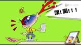 阿U有声漫画 ——《提醒》