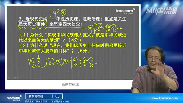 【2015考研专题】新东方考研政治