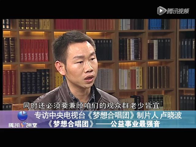 专访中央电视台《梦想合唱团》制片人卢晓波
