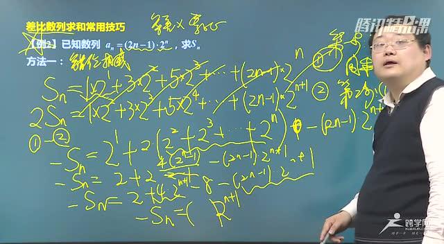 高考数学冲刺复习--数列求和精讲
