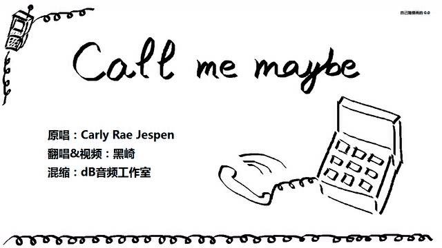 黑崎《call me maybe》音频翻唱版