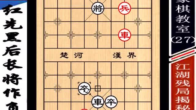象棋将帅矢量图