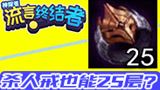 【神探苍流言终结者】杀人戒也能25层?
