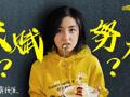 """独家对话张子枫:""""天才少女""""的烦恼"""