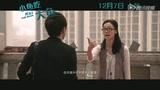 《小鱼吃大鱼》预告 搞笑职场功夫片