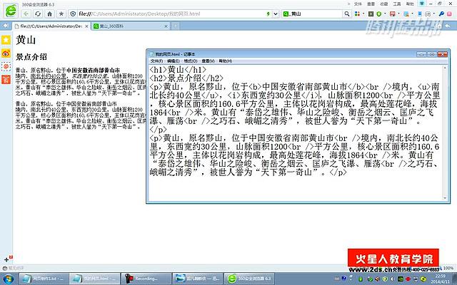 网页设计更精彩:HTML与div css