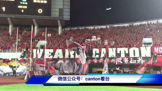 """广州恒大球迷采用""""冰岛战吼""""助威"""