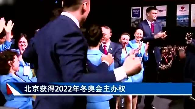 视频:回顾北京申奥成功时刻 激动人心热血沸腾