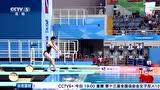 林跃和司雅杰分获全运跳水男女全能冠军