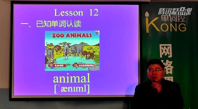 1个月攻克大学英语六级5500个词汇 lesson 12