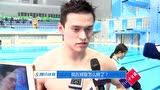 视频:孙杨400自预赛轻松第一 领先第二多达5秒