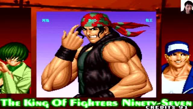 高山游戏 拳皇97 让你看看什么是顶尖拉尔夫的电炮