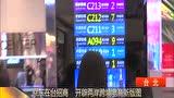 京东在台招商 开辟两岸跨境电商新版图