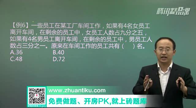 2015广东省公务员考试数量关系考点