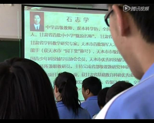 甘肃省天水市第一中学精品课展示