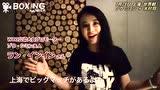 视频:冉莹颖秀英文欢迎观看比赛 迷倒日本媒体