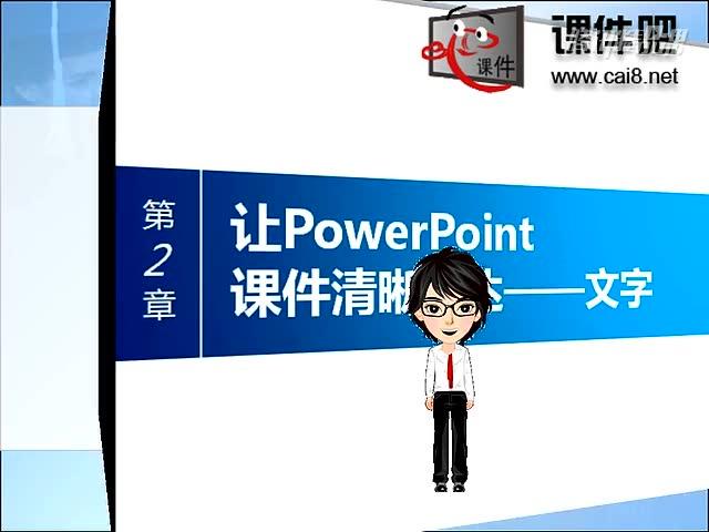 打造PPT高手之PowerPoint课件排版和界面设计