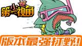 【小苍第一视角】版本最强打野·挖掘机!