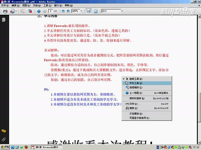 李炎恢老师Fireworks视频教程
