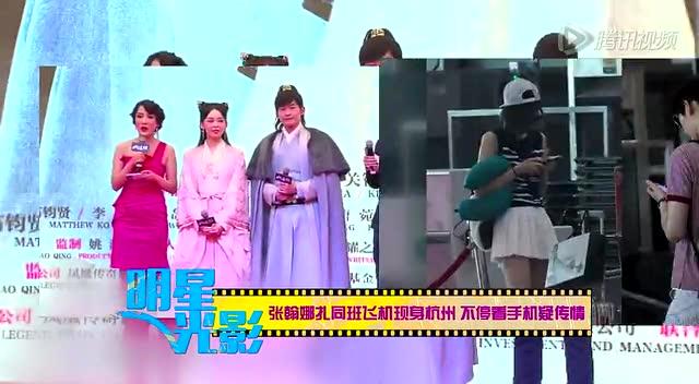 张翰娜扎《偶像来了》节目现场连线秀恩爱