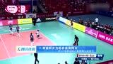 中国女排五佳球 刘晓彤两次上榜朱婷网前扬威