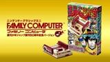任天堂经典迷你FC 週刊少年Jump創刊50周年記念版