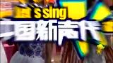 华语群星 - 中国新声代第二季 2014/06/14期