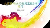 北京赛车pk10彩民定位2-5技巧