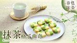 【日日煮】烹饪短片 - 抹茶格子曲奇