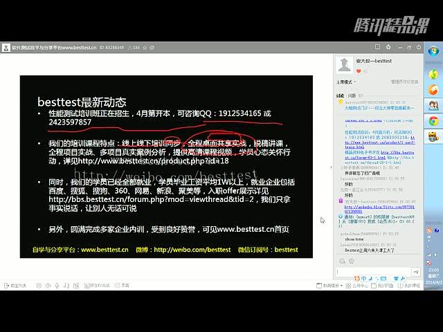 性能测试公开课之linux操作系统监控调优