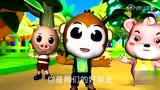 少儿歌曲 - 可爱的小猕猴