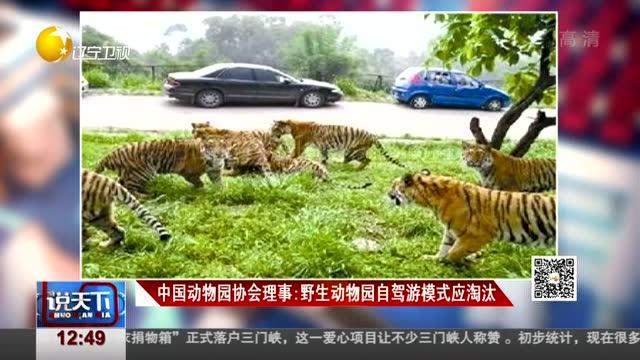 中国动物园协会理事 野生动物园自驾游模式应淘汰