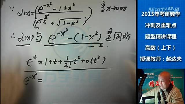 2015  考研数学考前冲刺与重难点题型班
