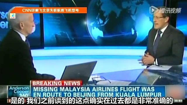 马来西亚失联飞机系飞往北京