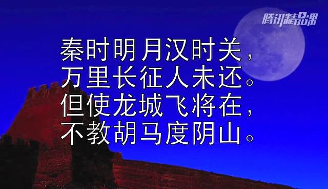 庞岩唱古诗之《出塞》歌曲版