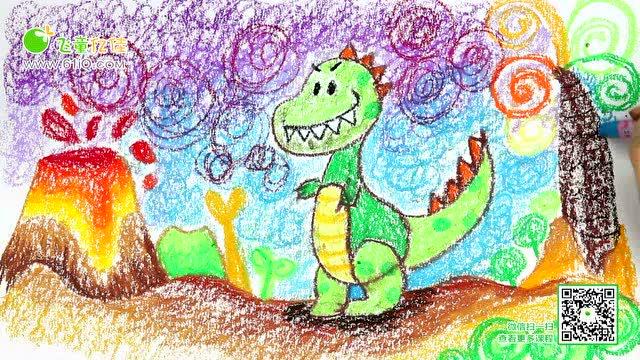 零基础儿童绘画启蒙蜡笔画入门在线教育视频课程:可爱的霸王龙